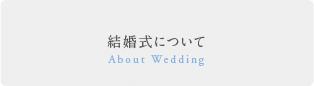 結婚式について