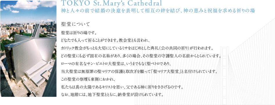 TOKYO St.Mary's Cathedral 神と人々の前で結婚の決意を表明して相互の絆を結び、神の恵みと祝福を求める祈りの場