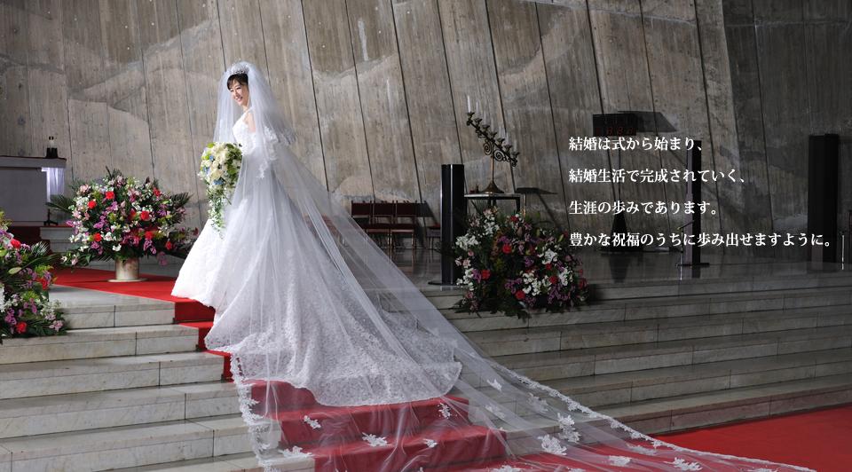 結婚は式から始まり、結婚生活で完成されていく、生涯の歩みであります。豊かな祝福のうちに歩み出せますように。