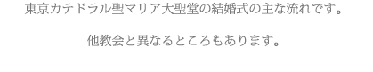 東京カテドラル聖マリア大聖堂の結婚式の主な流れです。 他教会と異なるところもあります。